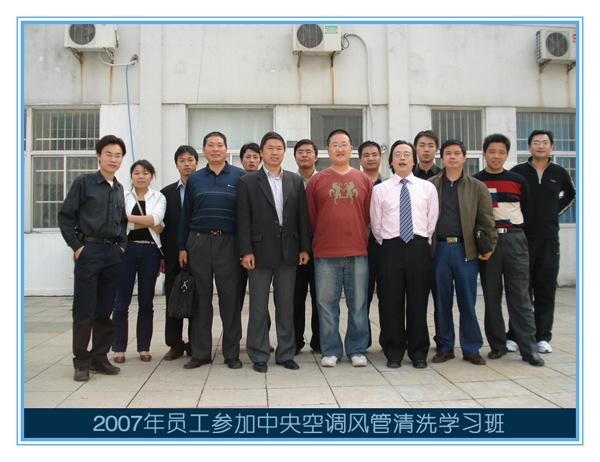 2007年员工参加中央空调风管清洗学习班