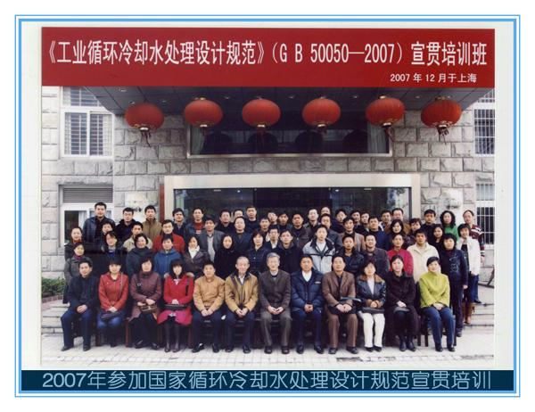 2007黄总参加国家标准化委员会新工业循环冷却水处理设计规范宣贯培训