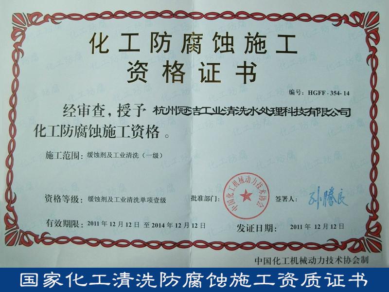国家化工清洗防腐蚀施工资质证书