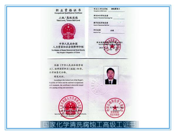 国家化学清洗腐蚀工高级工证书
