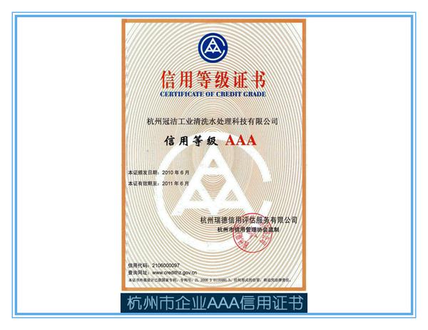 杭州市企业AAA信用证书