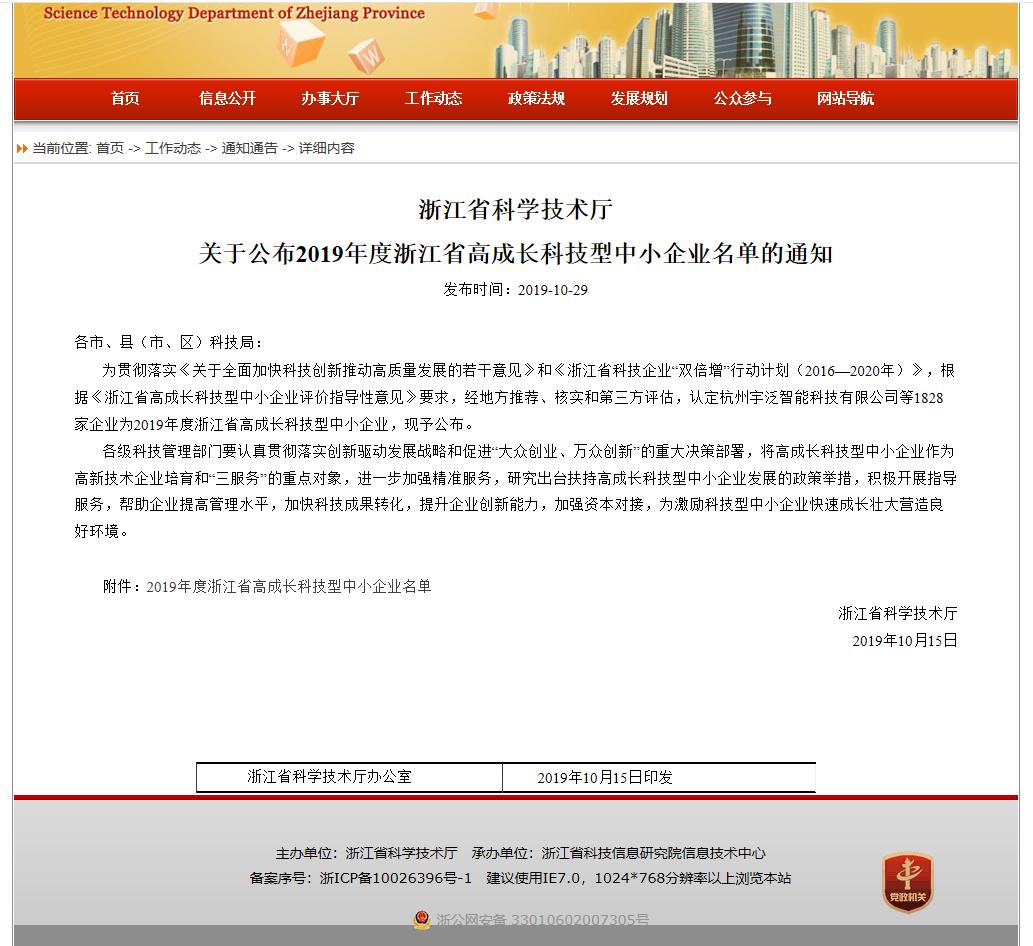 2019年度浙江省高成长科技型中小企业4.png