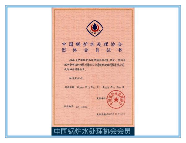 中国锅炉水处理协会会员证书