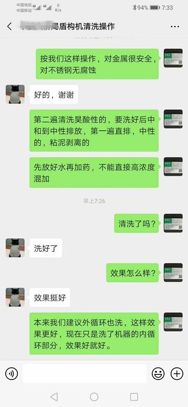 杭州地铁八号线盾构机换热系统6.jpg