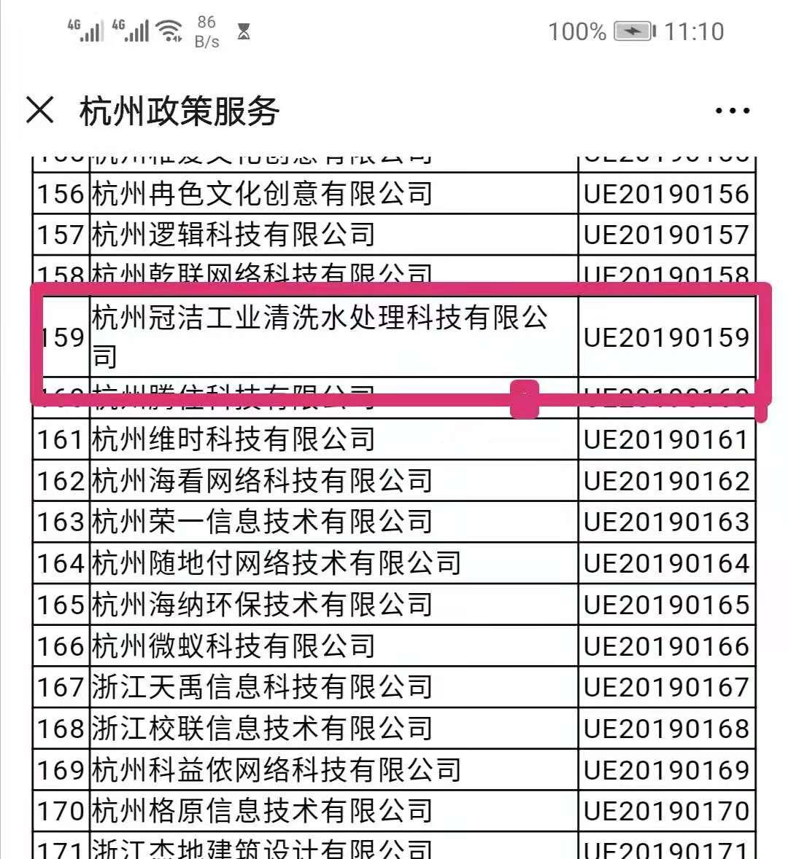 2019年度浙江省高成长科技型中小企业3.jpg