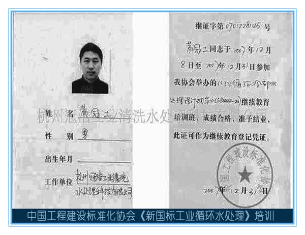 中国工程建设标准化协会《新国标工业循环水处理》培训