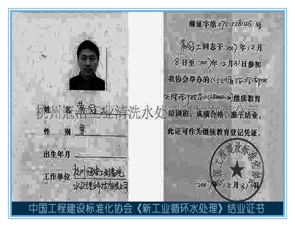 中国工程建设标准化协会《新工业循环水处理》结业证书