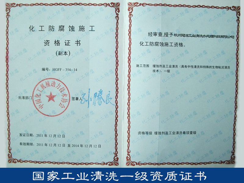 国家工业清洗一级资质证书