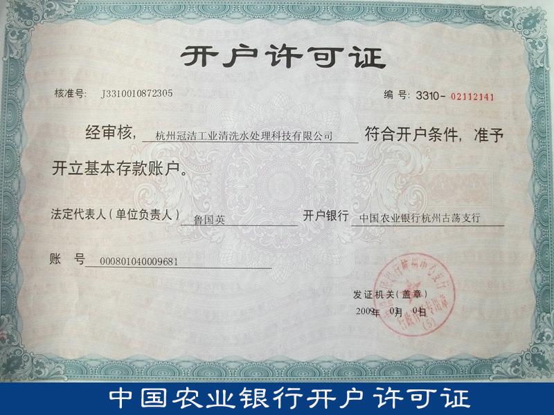 中国农业银行开户许可证