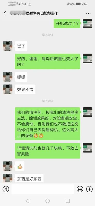 杭州地铁八号线盾构机换热系统7.jpg