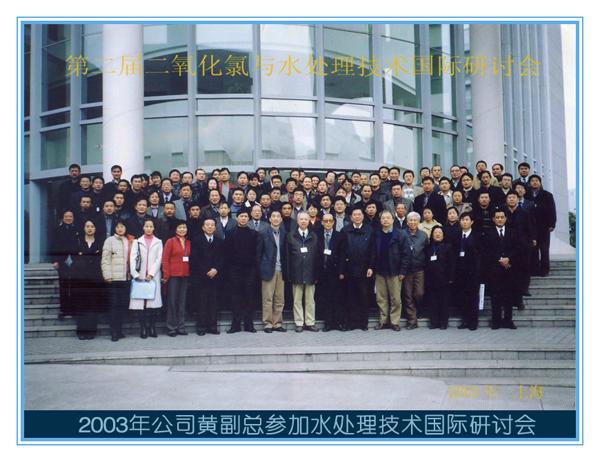 2003年公司黄副总参加水处理技术国际研讨会