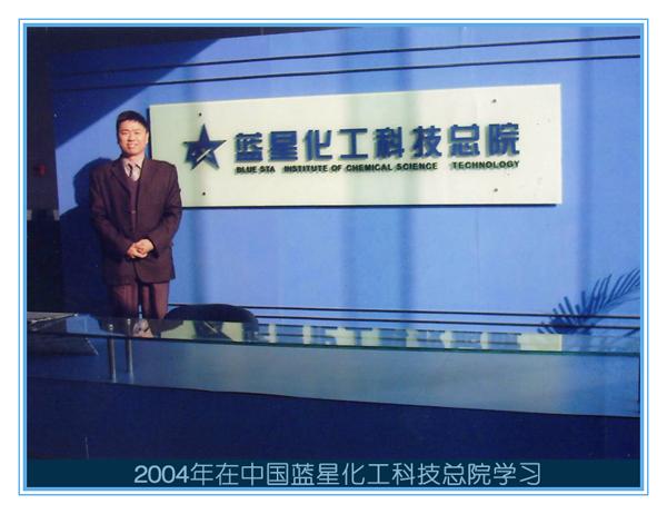 2004技术负责人在中国蓝星化工科技总院学习
