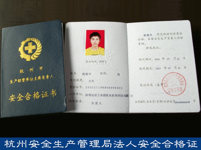 杭州市安全生产管理局法人安全合格证书
