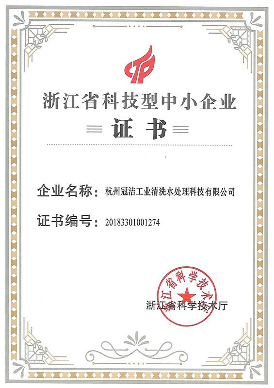 浙江省科技型中小企业证书_副本.jpg