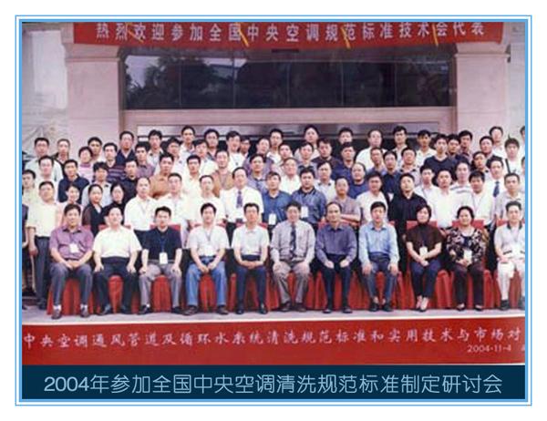 公司董事长2004年海南参加全国中央空调清洗规范标准技术制定研讨会